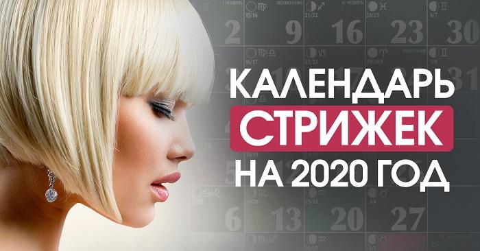 Лунный календарь стрижек на 2020 год