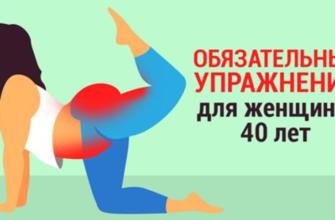 Восемь домашних упражнений для женщин