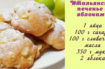 Мягкое яблочное печенье на итальянский манер и его точный рецепт