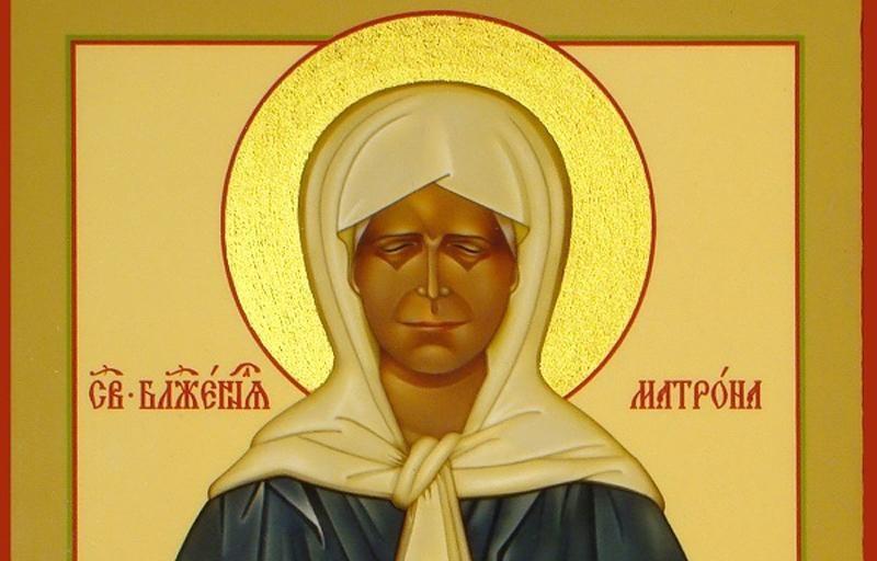 Молитва к святой Матроне о здравии: «Блаженная Матрона, молю, взгляни на меня, раба твоего…»