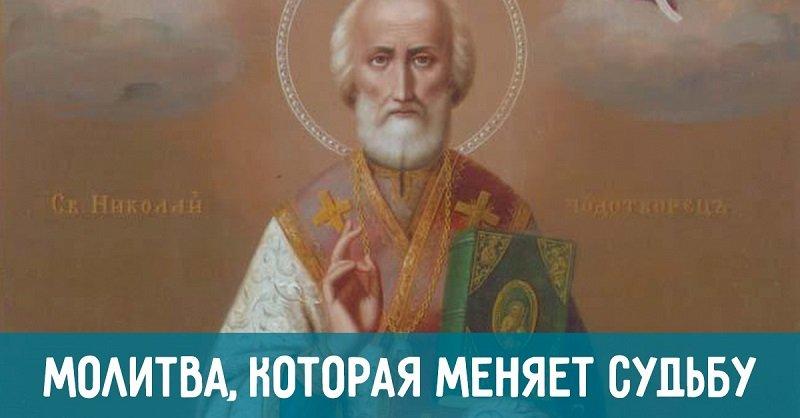 Зачем учить наизусть молитву святому Николаю Чудотворцу