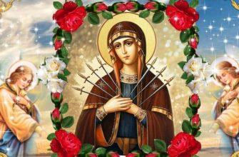 Молитва перед иконой Богородицы «Умягчение злых сердец», или «Семистрельная»