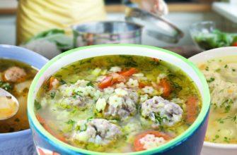 5 новых способов приготовить вкусный суп с фрикадельками