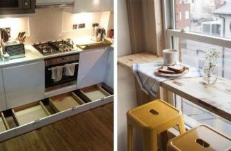 Уместить всё! Жизненно важные секреты маленькой кухни.
