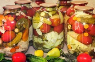 Вкуснейшее ассорти из овощей в трехлитровой банке: ценный рецепт