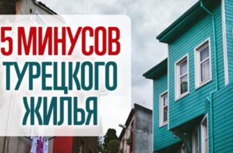 Минусы турецкого жилья и почему не стоит туда переезжать
