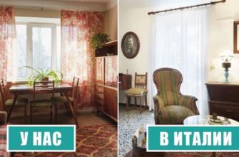 Чем отличаются квартиры в России и Италии