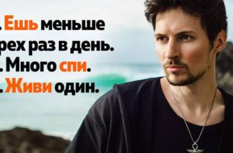 Почему Павел Дуров рекомендует жить в одиночестве, чтобы отпугнуть старость