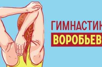 Скрытая гимнастика профессора Воробьева без лишних усилий и без напряжения