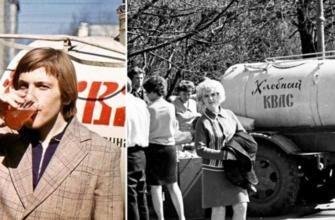 Из чего делали советский квас и почему его любили все