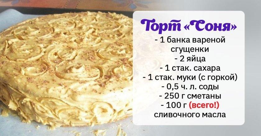 Ленивый торт «Соня» по рецепту из маминого блокнота
