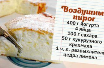 Легчайший пирог, который тает во рту, как мороженое. Без грамма муки.