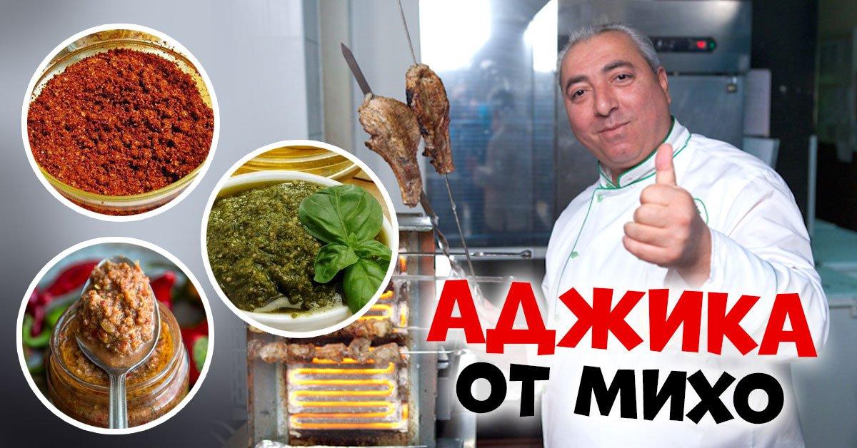 Шеф Микаэль Ароян поделился секретами вкусной армянской аджики: целых три рецепта!