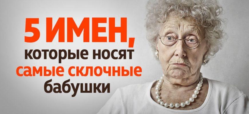 5 имен, которые носят бабушки со сложным характером