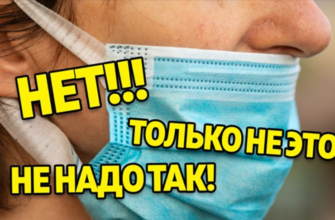 Что будет, если не натягивать маску на нос