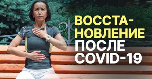 Восстановление после СOVID-19: самые эффективные упражнения
