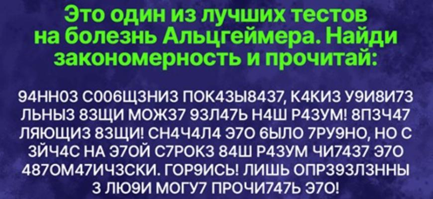 Тест, который без запинки пройдут те, кому 4ЛЬЦГ3NM3Р абсолютно не страшен