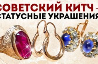 Советские украшения, олицетворяющие дурной вкус, китч и желание быть «сорокой»
