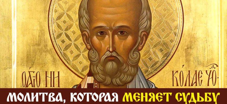 Молитва Николаю Чудотворцу, которая меняет судьбу за 40 дней