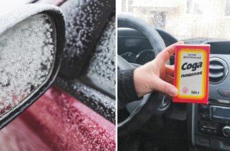 Зачем кататься с пачкой пищевой соды в машине