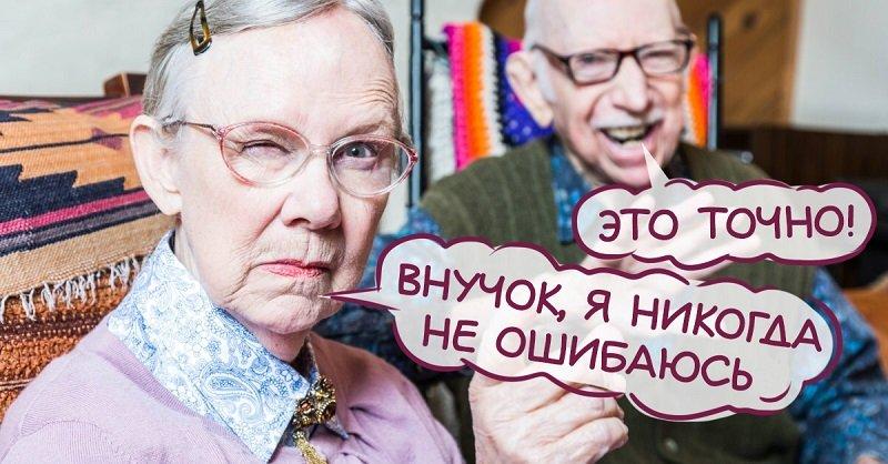 Список бессмысленных бабушкиных советов