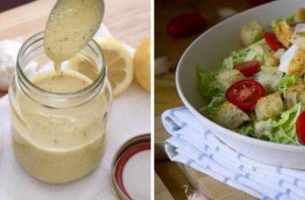 Заправка для салата «Цезарь» понятного домашнего приготовления