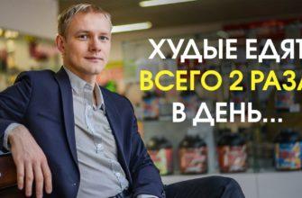 Похудение по системе Андрея Беловешкина. 7 правил, которые позволяют сбросить лишнее.