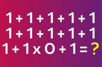 Математические примеры для взрослых, которые смогут осилить лишь избранные