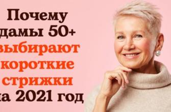 Почему дамы 50+ предпочитают короткую стрижку в 2021 году