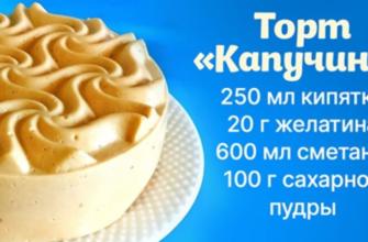 Торт «Капучино» из стакана кипятка без выпечки