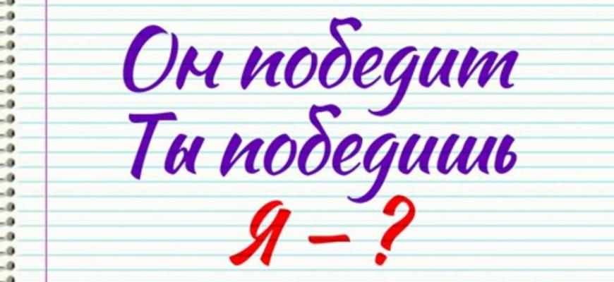 О чём промолчала школьная учительница русского языка