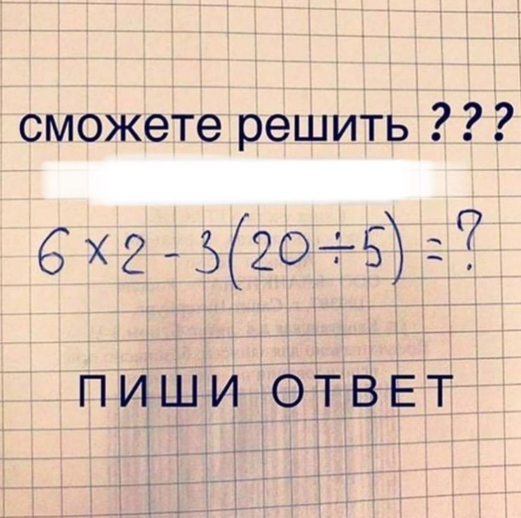 Насколько ты умнее ученика начальной школы