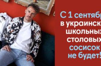 Почему сосиски и сладкий чай запретили в украинских школах