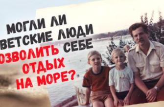 Радовались ли советские люди морю и солнцу