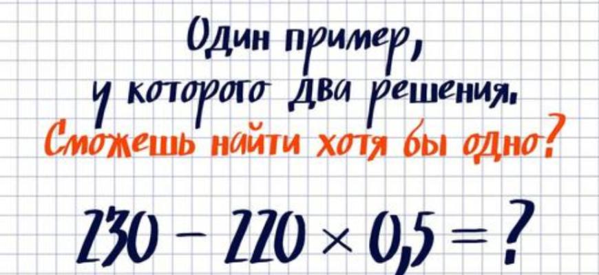 Коварный математический пример, у которого два решения