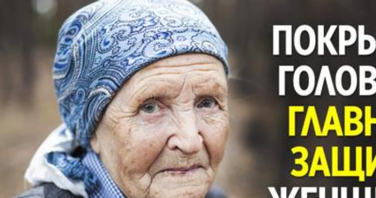 Что будет, если женщина начнет покрывать голову платком