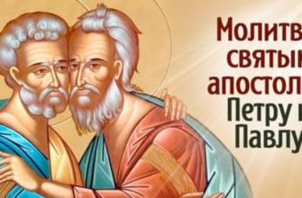 Молитва, которая исцеляет душу в День Петра и Павла