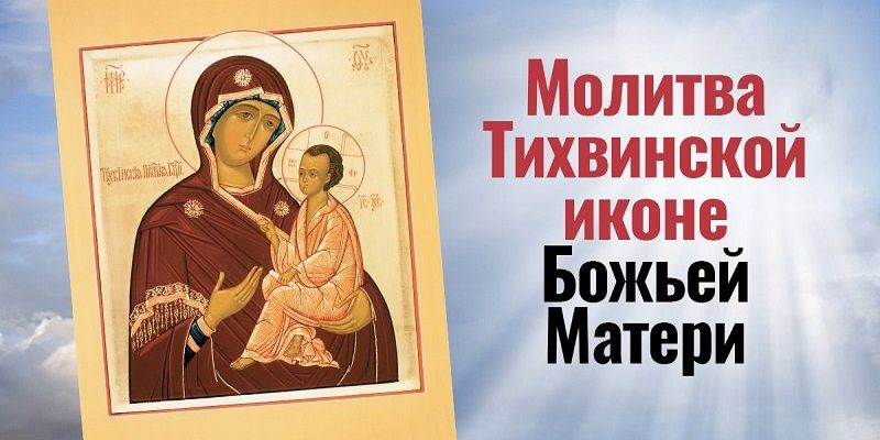 Молитва перед чудотворной Тихвинской иконой Божьей Матери о близких